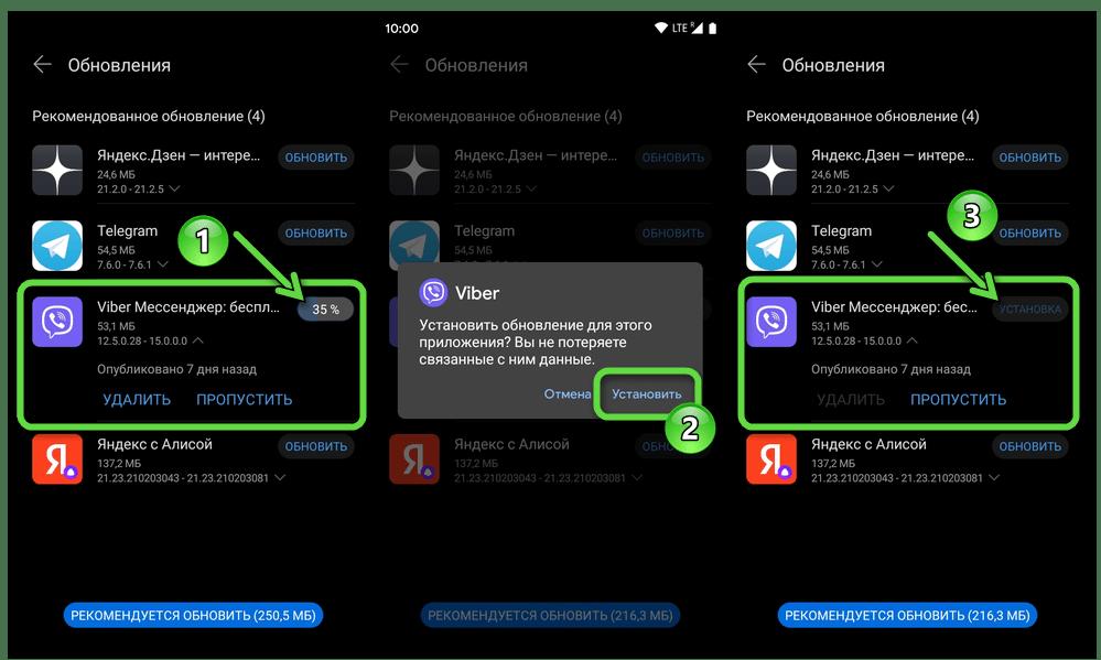 Viber для Android - процесс скачивания и установки обновления мессенджера средствами Huawei App Gallery