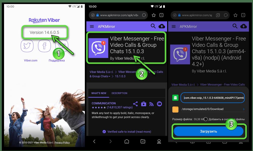 Viber для Android - скачивание APK-файла последней версии мессенджера с целью выполнения его обновления