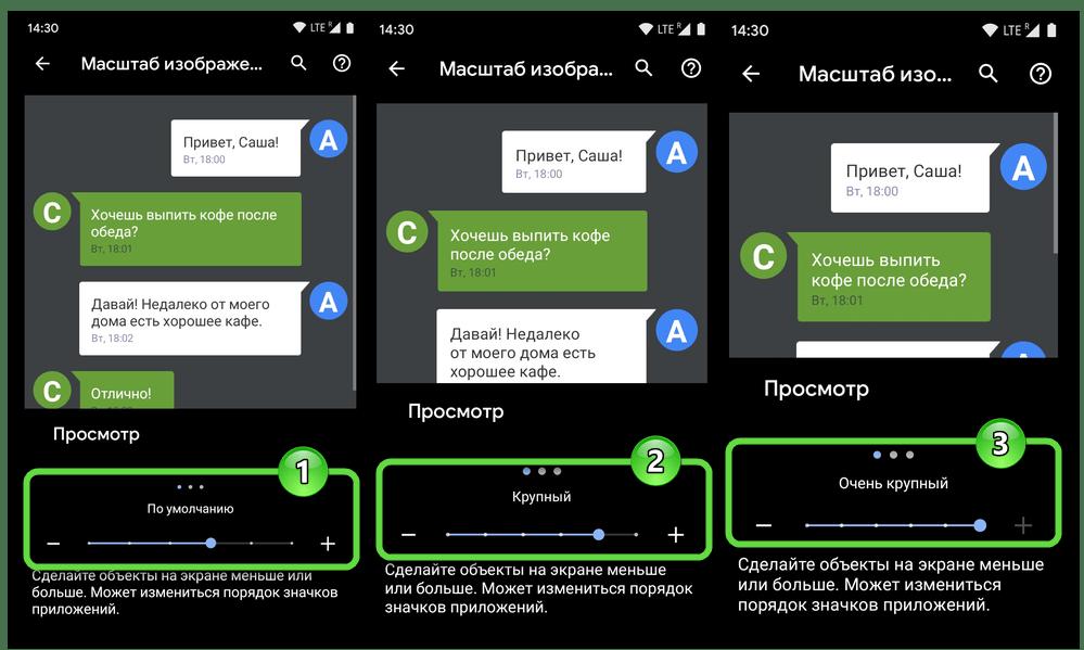 Viber для Android - Выбор значения параметра Масштаб изображения на экране в Настройки ОС чтобы сделать элементы интерфейса и надписи в мессенджере крупнее