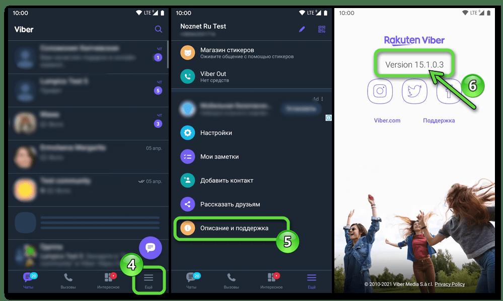 Viber для Android выяснение версии мессенджера, установленной на устройстве в настоящий момент времени