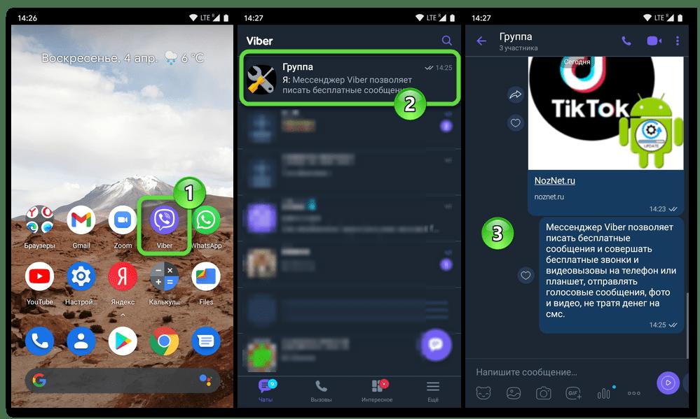 Viber для Android - запуск мессенджера на смартфоне, переход в чат