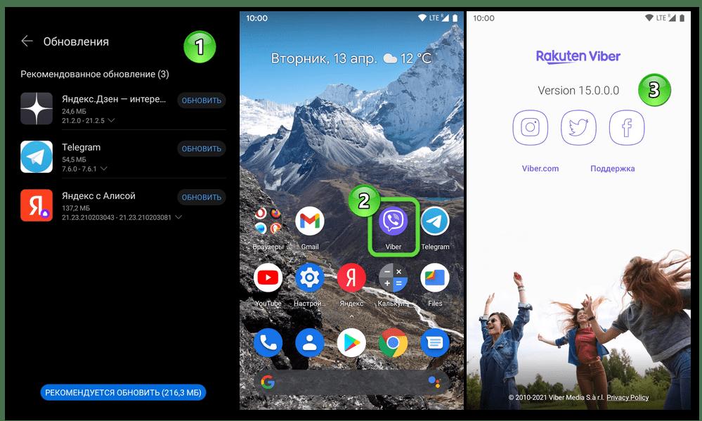 Viber для Android - завершение обновления мессенджера через Huawei App Gallery, запуск приложения