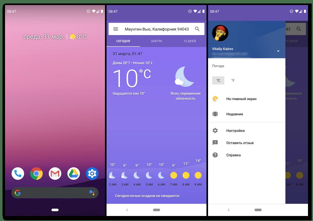 Виджет погоды Самое главное в приложении Google для мобильных устройств с Android