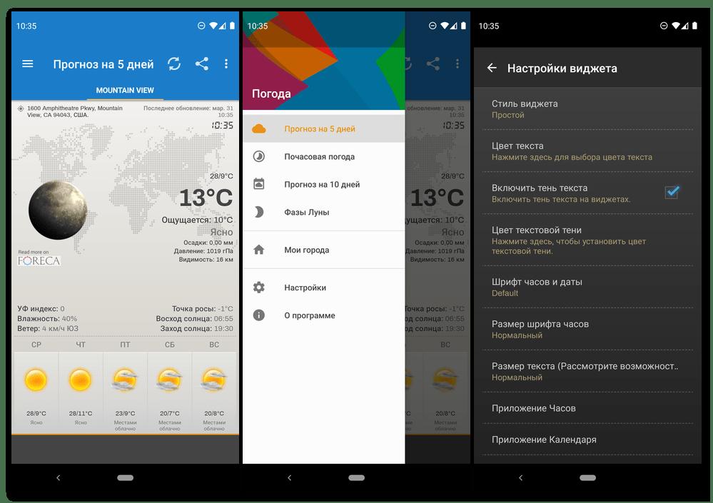 Виджет погоды в приложении Виджет погоды и часов для мобильных устройств с Android