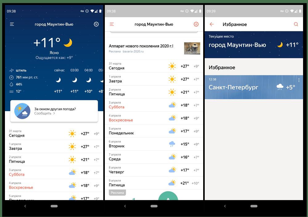 Виджет погоды в приложении Яндекс.Погода для мобильных устройств с Android
