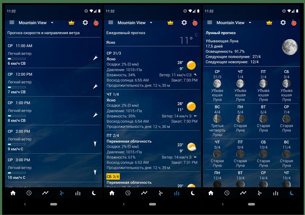 Виджеты погоды в приложении Прозрачные часы и погода для мобильных устройств с Android