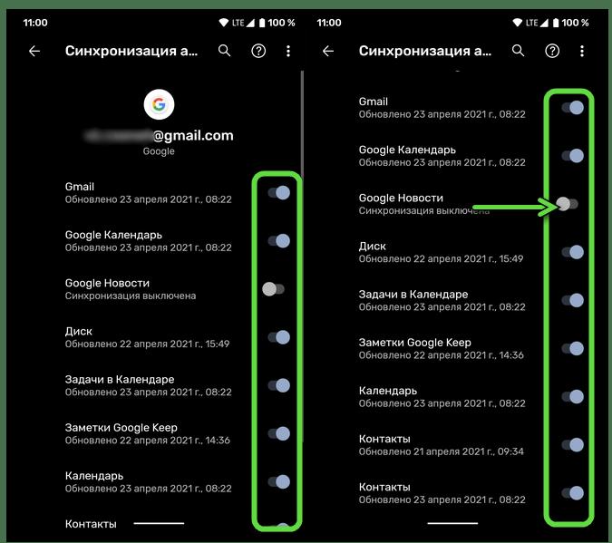 Включение синхронизации аккаунта Google в системных настройках мобильной ОС Android
