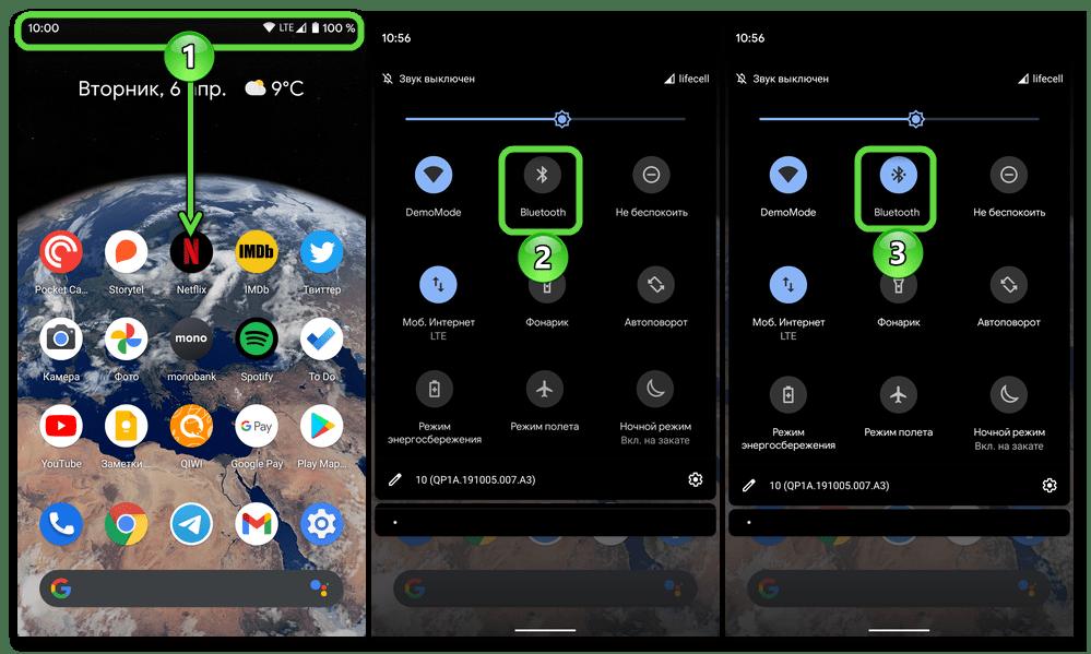 Включить Bluetooth через панель с элементами быстрого доступа на Android