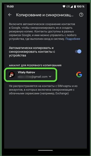 Выбор аккаунта Google для синхронизации в приложении Контакты на мобильном девайсе с ОС Android