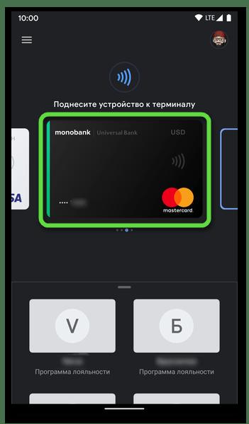 Выбор карты для удаления в приложении Google Pay на Android