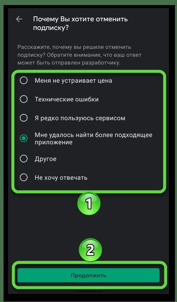 Выбор причины отмены подписки на приложение Яндекса в меню Google Play Маркета на телефоне с Android