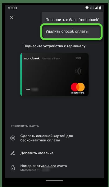 Выбор пункта меню Удалить споосб оплаты на странице карты для удаления в приложении Google Pay на Android
