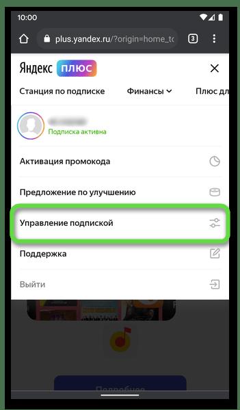 Выбор пункта меню Управление подпиской на домашней странице Яндекса в браузере на телефоне с Android