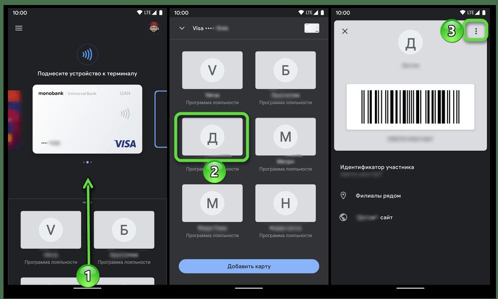 Выбор скидочной карты для удаления в приложении Google Pay на Android