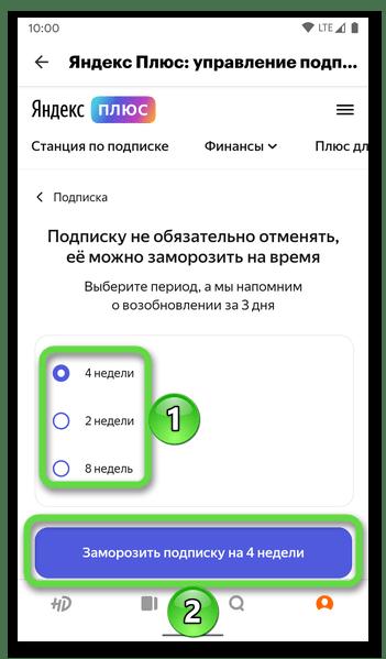 Выбор варианта заморозки подписки Яндекс Плюс в приложении Кинопоиск HD на телефоне с Android