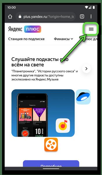 Вызов меню для управления подпиской на домашней странице Яндекса в браузере на телефоне с Android