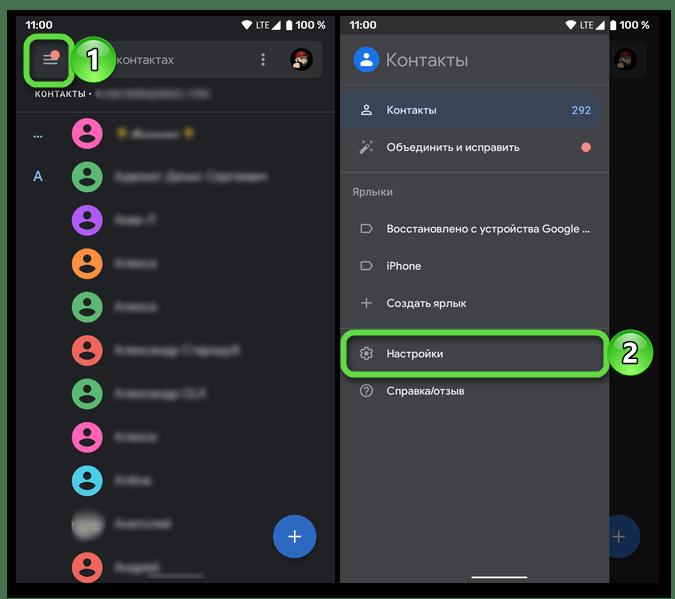 Вызов меню и переход в настройки приложения Контакты на мобильном устройстве с Android