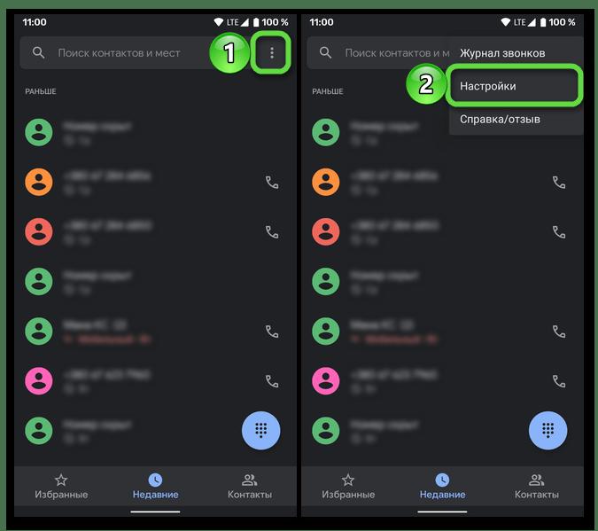 Вызов меню и переход в настройки приложения Телефон на мобильном устройстве с Android