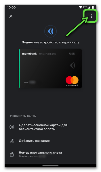 Вызов меню карты для удаления в приложении Google Pay на Android