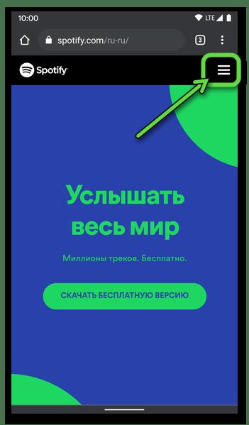 Вызов меню на сайте сервиса Spotify в браузере на мобильном устройстве с Android
