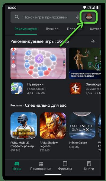 Вызов меню в новом интерфейсе Google Play Маркета на телефоне с Android