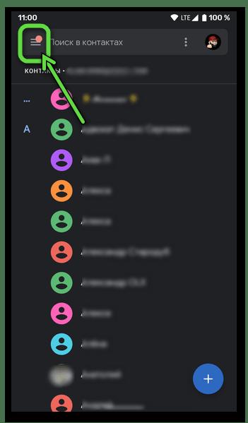 Вызвать меню приложения Контакты на мобильном устройстве с Android