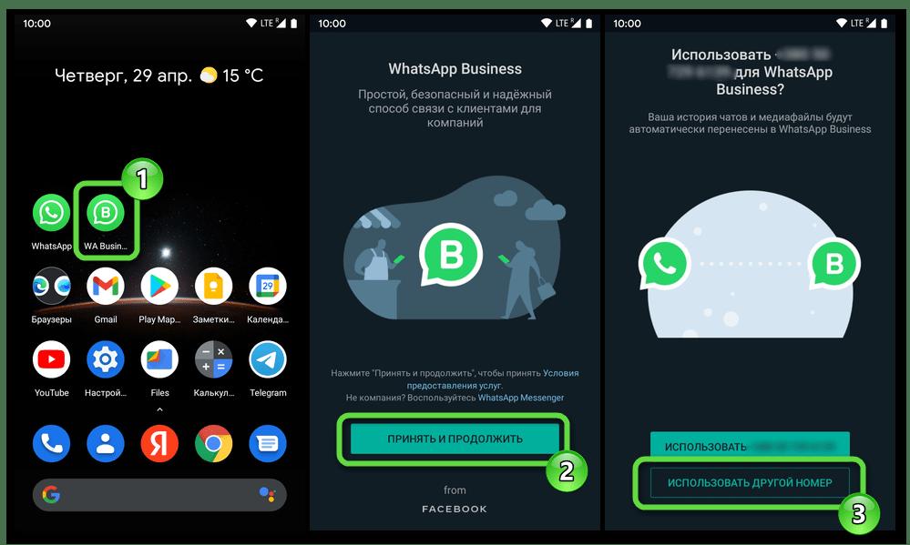 WhatsApp Business для Android первый запуск приложения после установки, переход к авторизации для использования приложения как второго экземляра мессенджера