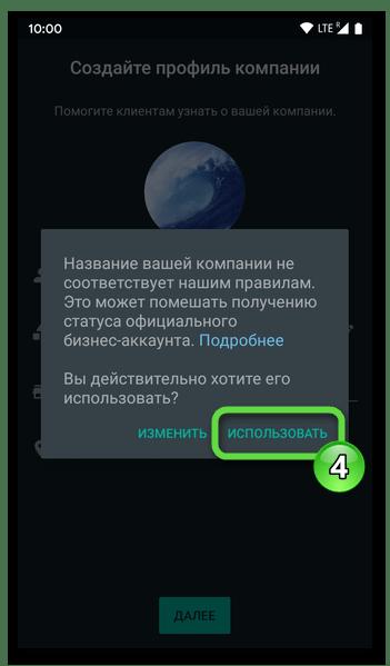 WhatsApp Business для Android запрос мессенджера о несоответствии имени профиля компании правилам сервиса
