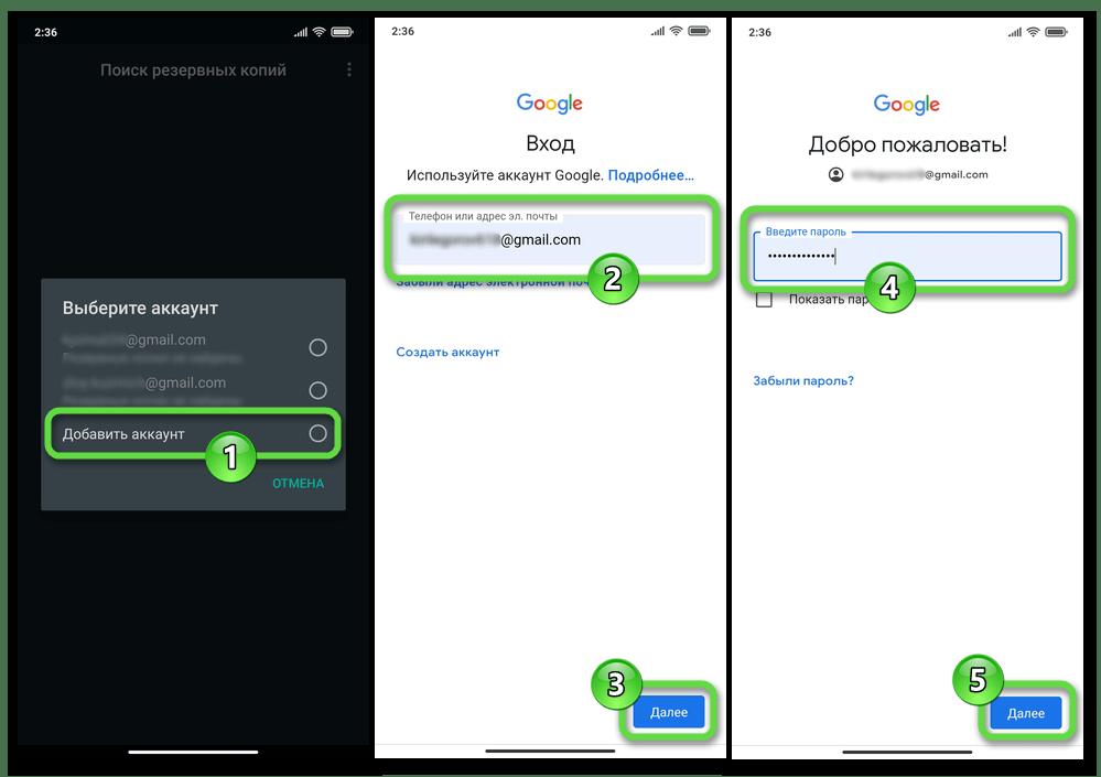 WhatsApp для Android - Авторизация в содержащем резервную копию данных из мессенджера Google аккаунте при первом запуске приложения