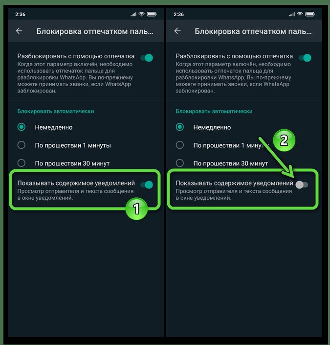 WhatsApp для Android - Деактивация опции Показывать содержимое уведомлений в настройках Конфиденциальности мессенджера
