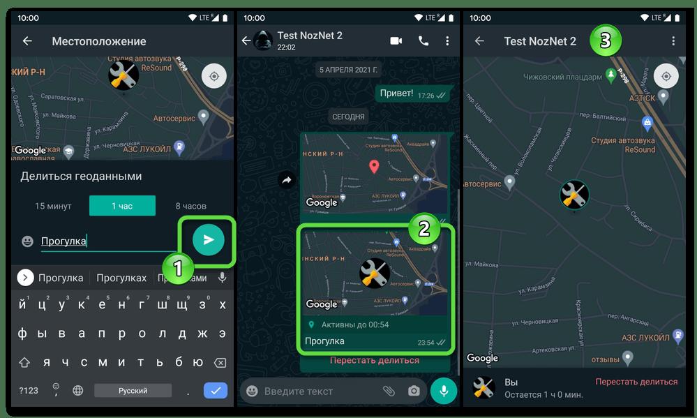 WhatsApp для Android начало отправки сведений о своем местоположении в чат (функция Делиться геоданными), просмотр данных геолокации в мессенджере подробно