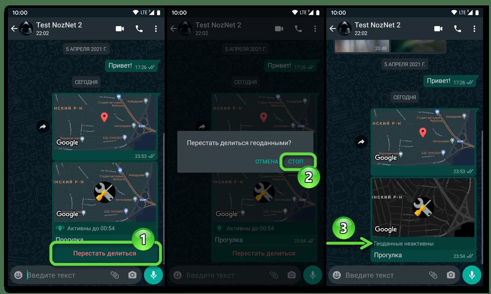 WhatsApp для Android остановка отправки своих геоданных (сведений о местоположении) в чат мессенджера