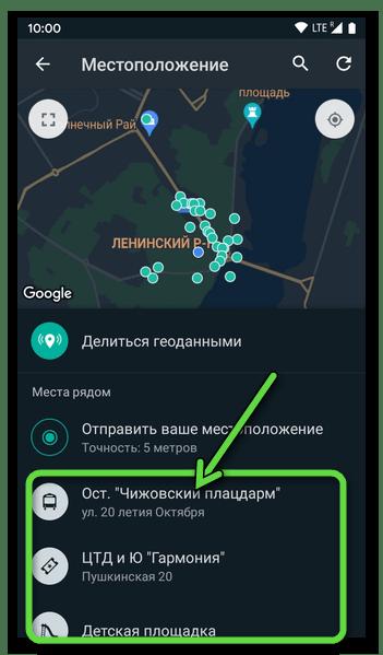 WhatsApp для Android отправка сведений расположенных поблизости от девайса объектах инфраструктуры в чат