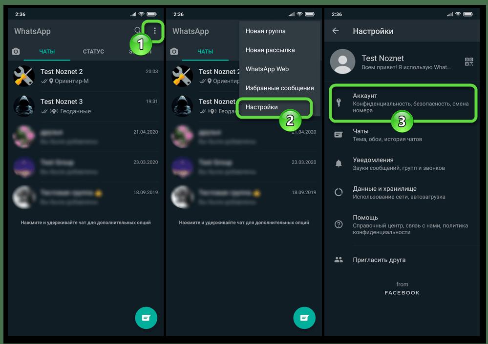 WhatsApp для Android Переход в Настройки мессенджера открытие раздела Аккаунт