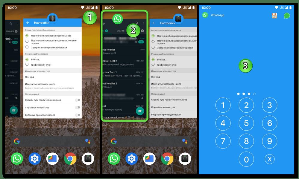 WhatsApp для Android переход в заблокированный PIN-кодом через приложение AppLock мессенджер