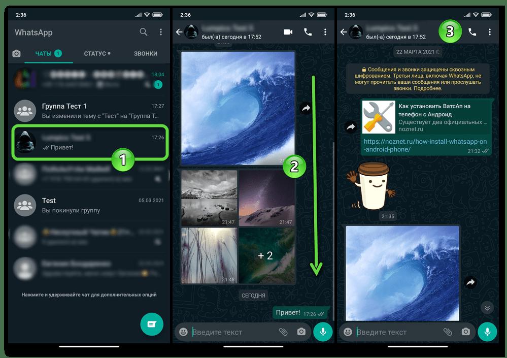 WhatsApp для Android Перенесенный с одного устройства на другое через облако Google чат в мессенджере