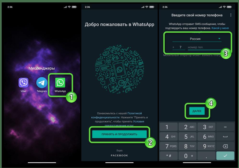 WhatsApp для Android - Первый после установки запуск мессенджера, переход к авторизации в сервисе с уже существующим аккаунтом