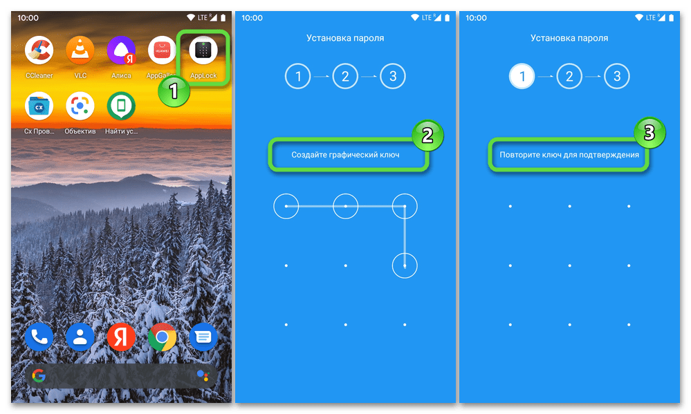 WhatsApp для Android - первый запуск приложения AppLock для установки парольной защиты мессенджера, ввод графического ключа