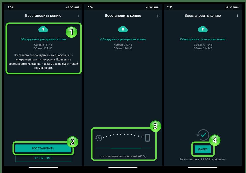 WhatsApp для Android процесс восстановления данных в мессенджере из локальной резервной копии, скопированной со старого девайса