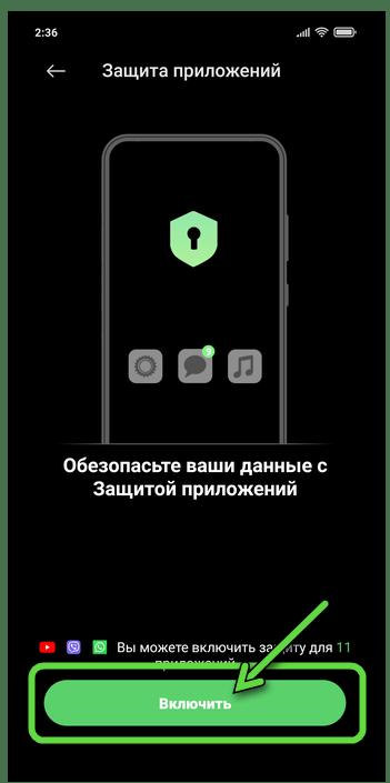 WhatsApp для Android установка пароля на запуск мессенджера в ОС MIUI от Xiaomi с помощью системного средства Защита приложений