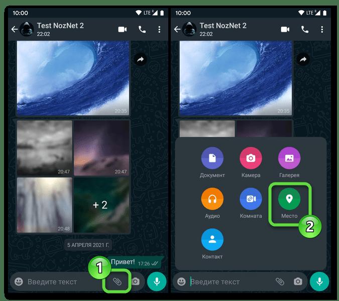 WhatsApp для Android вызов меню вложений в отправляемое в чат сообщение - Место для передачи данных геолокации