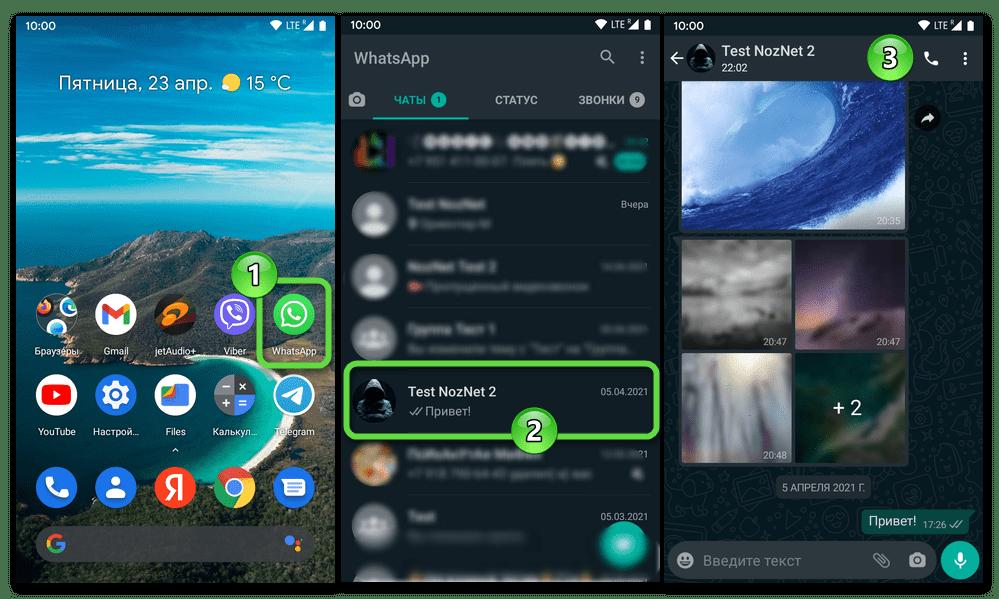 WhatsApp для Android запуск мессенджера, переход в чат, куда требуется отправить геолокацию (данные о своём местоположении)