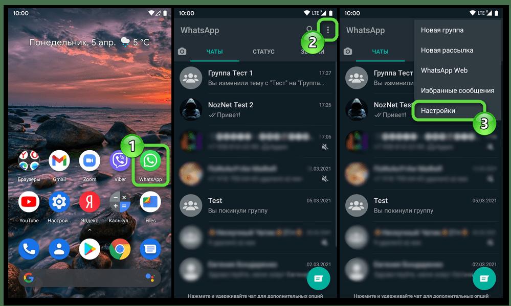WhatsApp для Android - запуск мессенджера, переход в его Настройки из главного меню