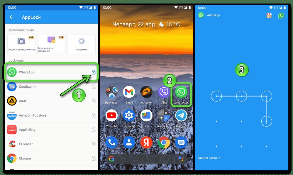 WhatsApp для Android - запуск мессенджера после установки блокировки его открытия с помощью приложения AppLock