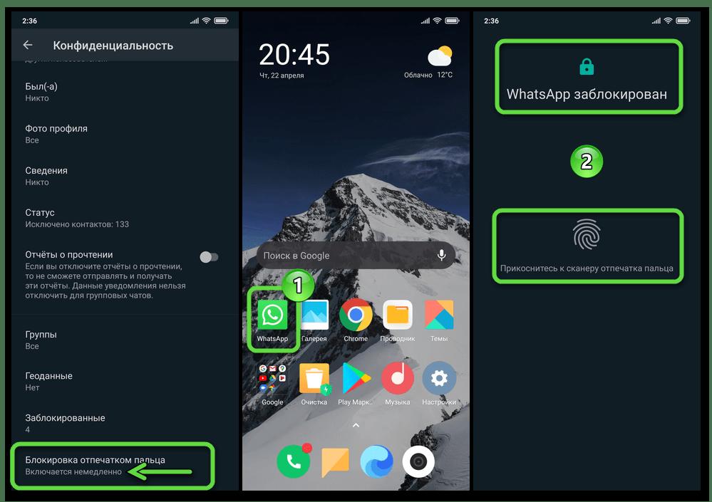 WhatsApp для Android запуск мессенджера с включённой в его Настройках блокировкой отпечатком пальца
