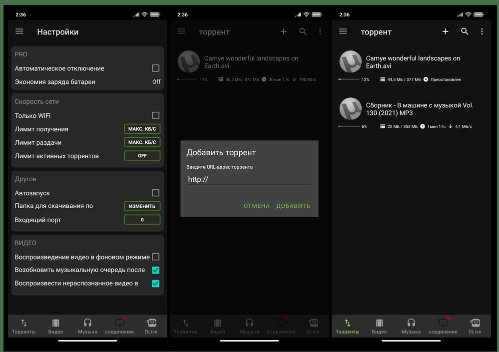 µTorrent для Android - добавление торрентов в клиента файлом, путём ввода адреса, перехода по магнет ссылке
