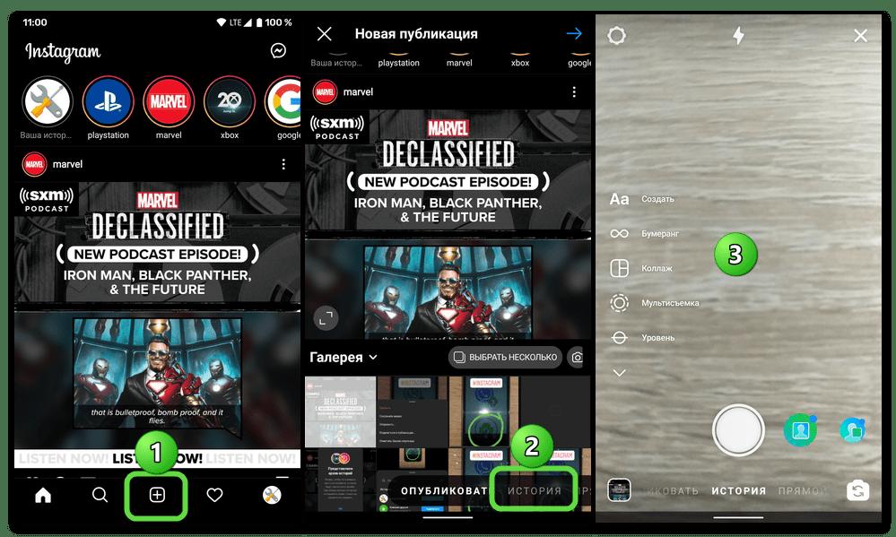 Альтернативный вариант перехода к добавлению сторис в приложении Instagram для Android