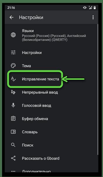 Android - функция Исправление текста в Настройках виртуальной клавиатуры