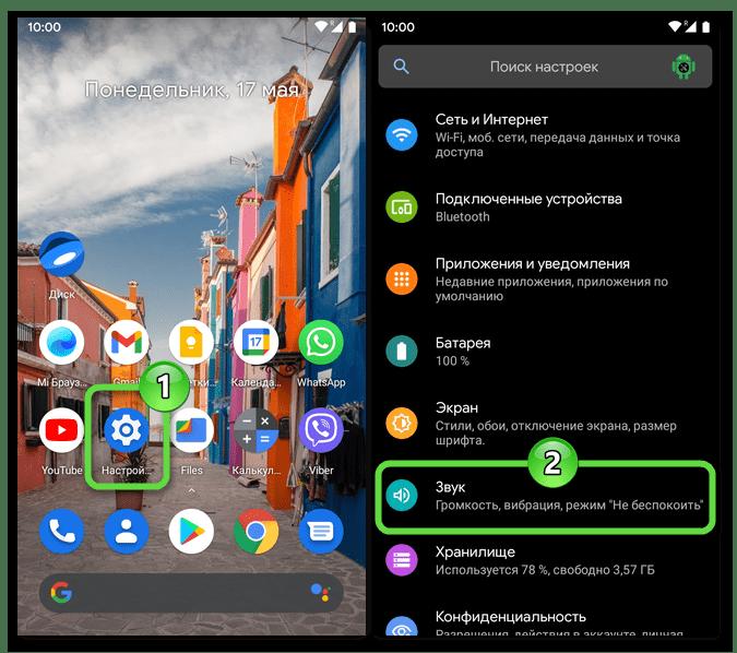 Android Настройки операционной системы - раздел Звук (и вибрация)