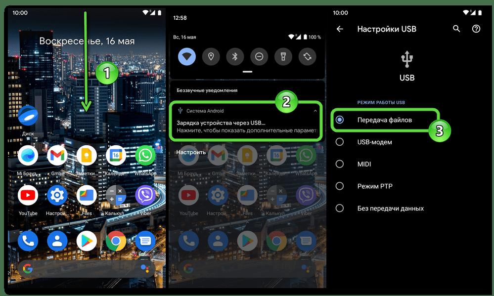 Android - подключение мобильного девайса к компьютеру USB-кабелем в режиме Передача файлов
